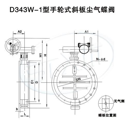 蜗轮手轮式烟道耐磨尘气煤气不锈钢蝶阀d343w-16p主要结构尺寸图片